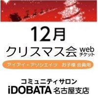 【会員用お子様 銀行振込支払い】12/23(日)クリスマス会