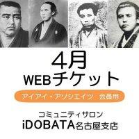 【会員用 銀行振込支払】4/15(日)偉人を語る会「日本の夜明け!明治維新150年をひもとく 」