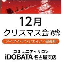 【会員用 銀行振込支払】12/23(土)クリスマス会