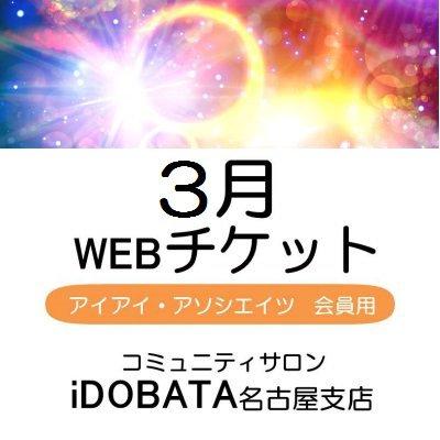【会員用 銀行振込支払】3/18(日)ステップアップセッション