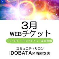 【非会員用 銀行振込支払】3/18(日)ステップアップセッション