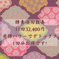 酵素浴チケット11回券【店舗支払い】店舗にて回数券をお受け取りください!