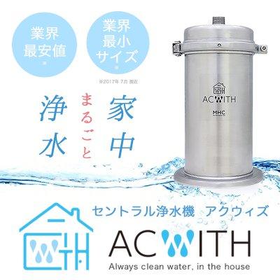 健康と美容をお水から!家中まるごと浄水 | セントラル浄水器 【 ACWITH アクウィズ〜レンタル月額 2700円(税込) 】