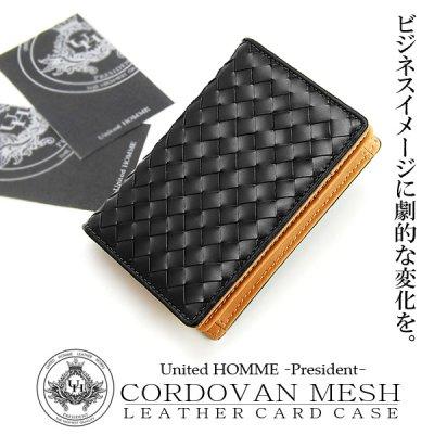 ユナイテッドオム プレジデント United HOMME President コードバン×メッシュカードケース 名刺入れ UHP-1262 ブラック