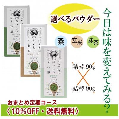 【定期コース】【選べるパウダータイプ】【詰替90g×2箱】ハンさんのおいしいくわ茶【送料無料】