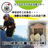 【3月17日実施】山の絶景と石龕と畑メシ体験【ココロもカラダも元気ツアー】