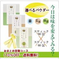 【定期コース】【選べるパウダータイプ】【スティック60包×2箱】ハンさんのおいしいくわ茶【送料無料】