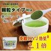 【エキス強化顆粒タイプ】神秘麗の龍神桑茶顆粒タイプ90g