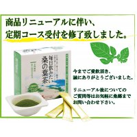【定期コース】【顆粒スティックタイプ】毎日飲みたい桑の葉茶40包×2箱【送料無料】