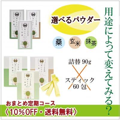 【定期コース】【選べるパウダータイプ】【詰替90g+スティック60包】ハンさんのおいしいくわ茶【送料無料】