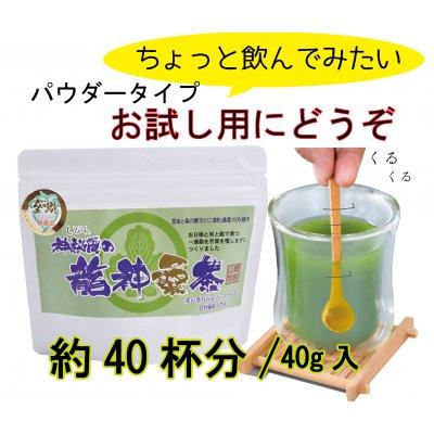 【パウダータイプ】神秘麗の龍神桑茶パウダー40g