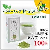 【パウダータイプ】【45g詰替】ハンさんのおいしいくわ茶ピュア