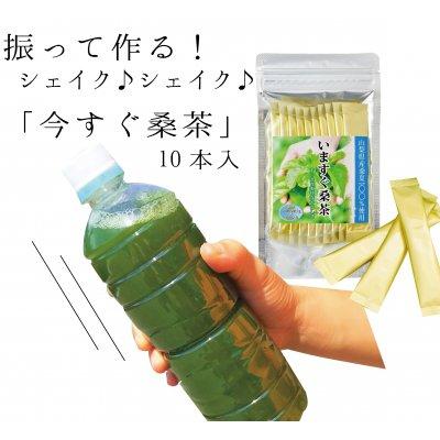 【パウダースティックタイプ】いますぐ桑茶1g×10包