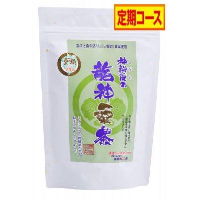 【定期コース】【エキス強化タイプ】神秘麗の龍神桑茶ティーパックタイプ90包【送料無料】