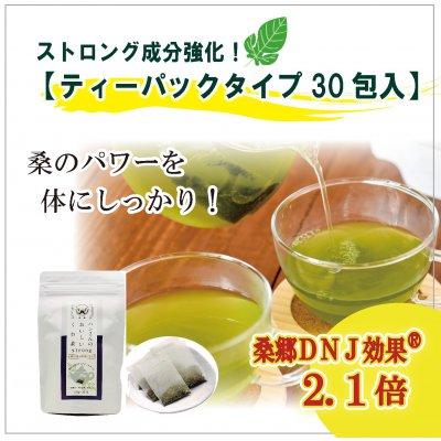 【成分強化】【ティーパックタイプ】【30包入】ハンさんのおいしいくわ茶ストロング