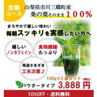 【定期コース】【パウダータイプ】神秘麗の龍神桑茶パウダー100g×2袋【送料無料】