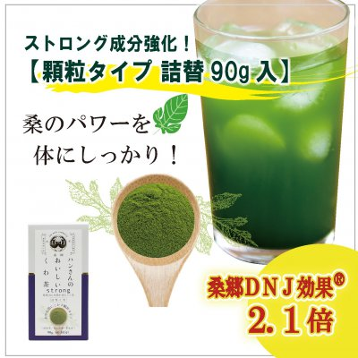 【成分強化】【顆粒タイプ】【詰替90g入】ハンさんのおいしいくわ茶ストロング