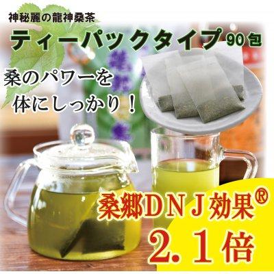 【エキス強化ティーパックタイプ】神秘麗の龍神桑茶90包