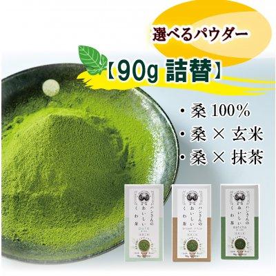 【選べるパウダータイプ】【詰替90g】ハンさんのおいしいくわ茶ピュア・玄米・抹茶
