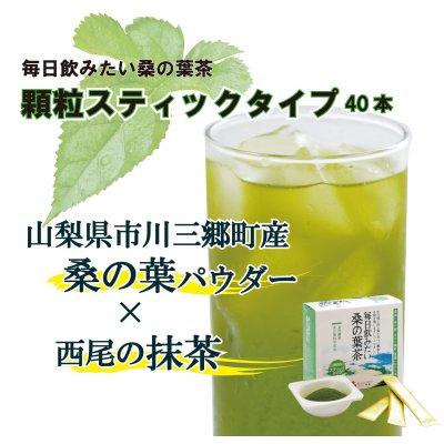 【顆粒スティックタイプ】毎日飲みたい桑の葉茶40包の画像1