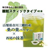 【顆粒スティックタイプ】毎日飲みたい桑の葉茶40包