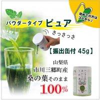 【専用振出缶付】【パウダータイプ】【45g詰替】ハンさんのおいしいくわ茶ピュア