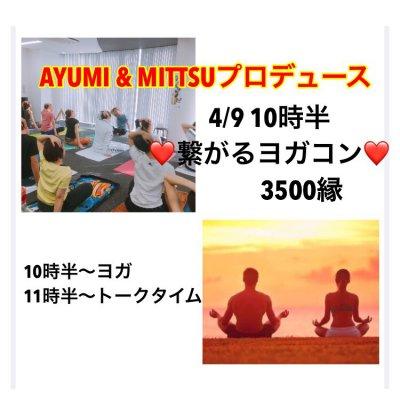 4/9 繋がるヨガコン★男女でペアヨガ