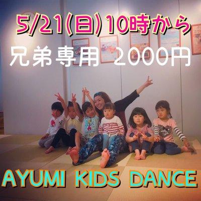 5/21 兄弟専用 AYUMI KIDS DANCE