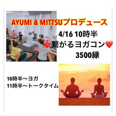 4/16 10時半より❤️繋がるヨガコン★男女でペアヨガ