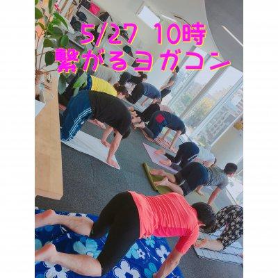 5/27 10時 繋がるYOGAコン☆男女でペアヨガ