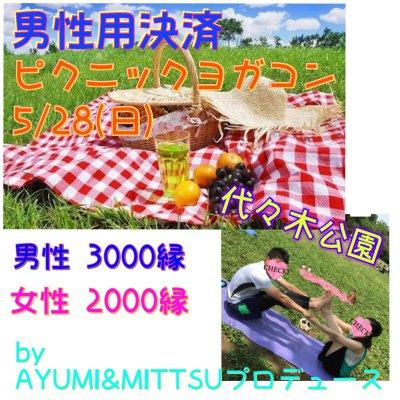 男性用5/28  ピクニックヨガコン★男女でペアヨガ