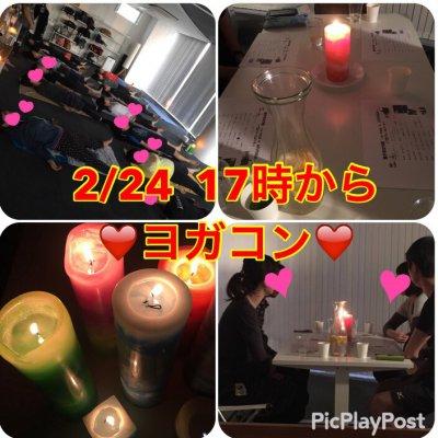 2/24 繋がるヨガコン★男女でペアヨガ