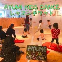 AYUMI KIDS DANCE