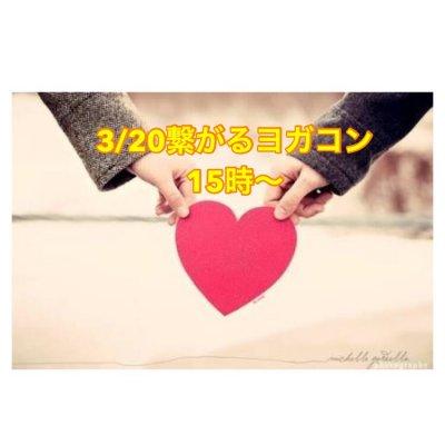 3/20 繋がるヨガコン★男女でペアヨガ