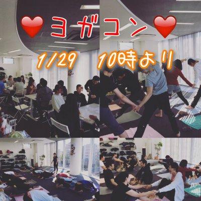 1/29 繋がるヨガコン★男女でペアヨガ