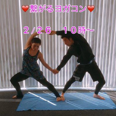 2/26 10時から朝活★ヨガコン