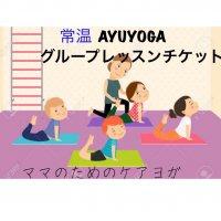 AYUYOGA〜ママのためのケアヨガ〜5組限定グループレッスン