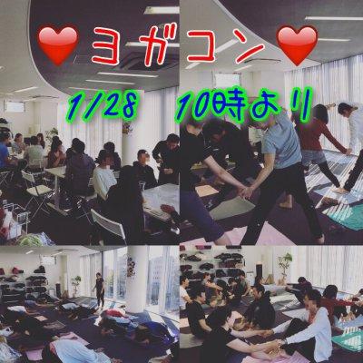 1/28 10時から朝活★ヨガコン
