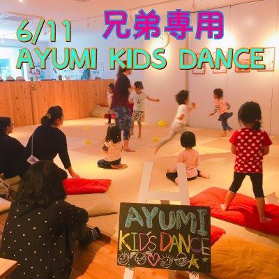 6/11 兄弟専用 AYUMI KIDS DANCE