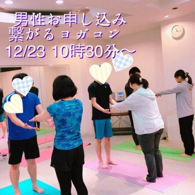 【男性専用】朝活❤️繋がるヨガコン★男女でペアヨガ
