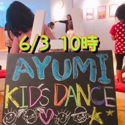 6/3 AYUMI KIDS DANCE