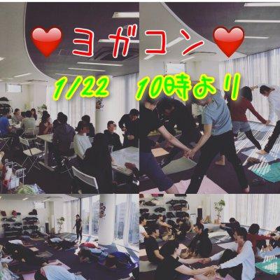 1/22  繋がるヨガコン★男女でペアヨガ