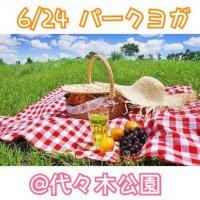 6/24代々木公園 ★パークヨガ