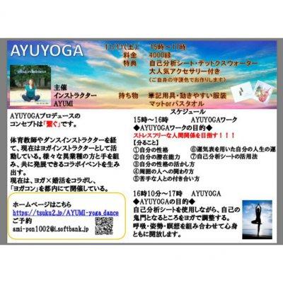AYUYOGAの画像1