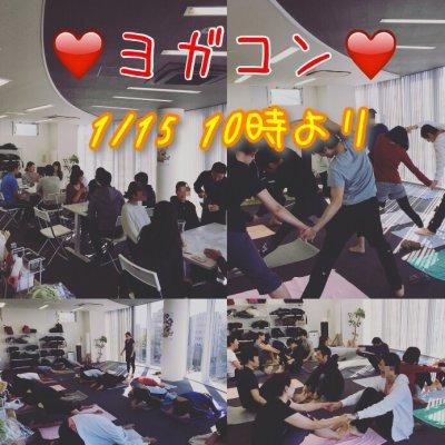 1/15  繋がるヨガコン★男女でペアヨガ
