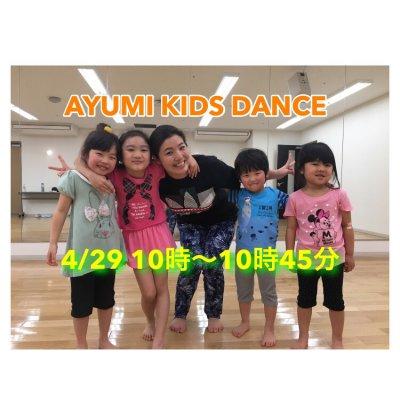 4/29 AYUMI KIDS DANCE