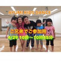 4/29  兄弟でご参加  AYUMI KIDS DANCE
