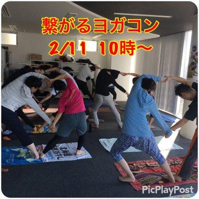 2/11  繋がるYOGAコン☆男女でペアヨガ