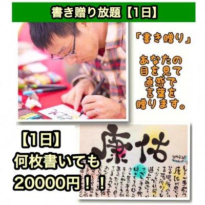 じゅんぺい 書き贈り放題プラン【1日】