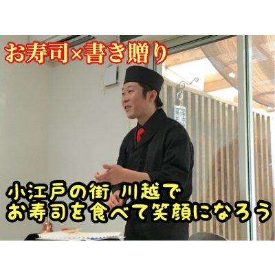 第3回【お寿司×書き贈り】小江戸の街川越で笑顔になろう